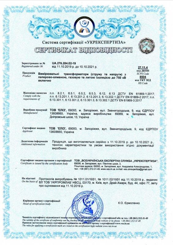 """Сертификаты соответствия Госстандарта Украины и решение об утверждении поставщика от ГП """"НАЭК """"Энергоатом"""""""