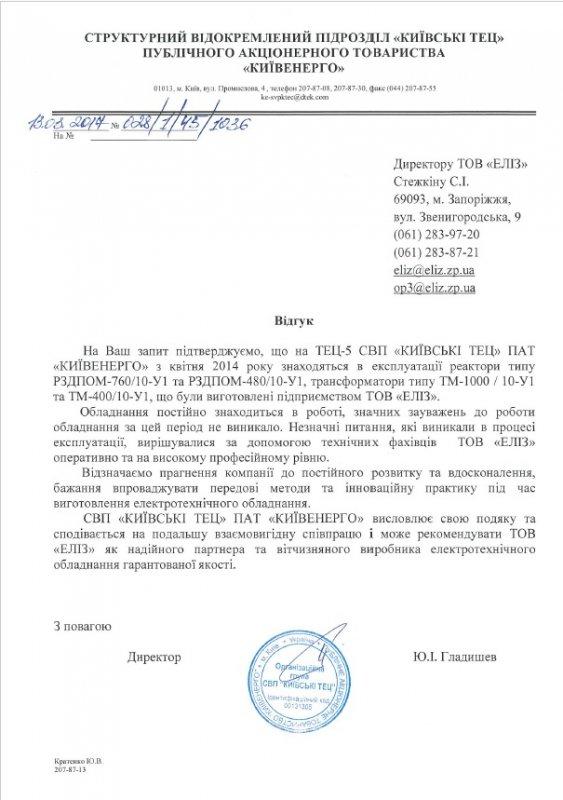 КИЕВСКИЕ ТЭЦ, отзыв по дугогасящим реакторам и силовым трансформаторам