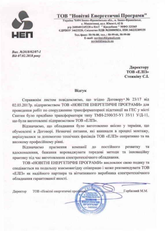 """ООО """"Новейшие энергетические программы"""" отзыв по трансформатору ТМН"""