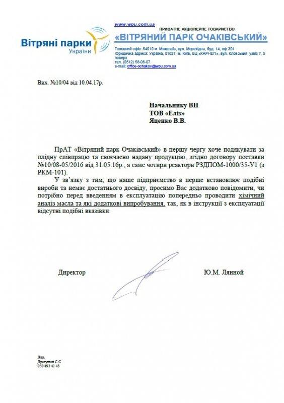 Ветряной Парк Очаковский отзыв по дугогасящему реактору