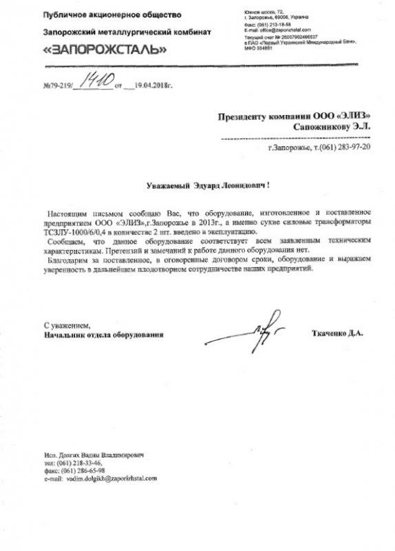 ПАО Запорожсталь, отзыв по силовым сухим трансформаторам