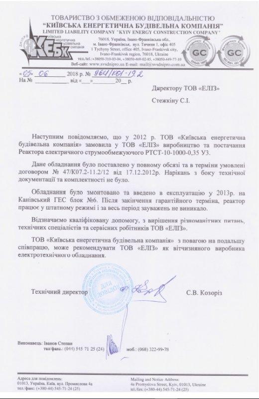 Киевская Энергетическая Строительная Компания, отзыв по реакторам