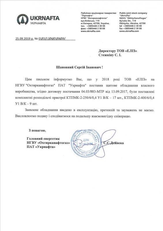 НГВУ Охтырканефтегаз, отзыв по КТПМК