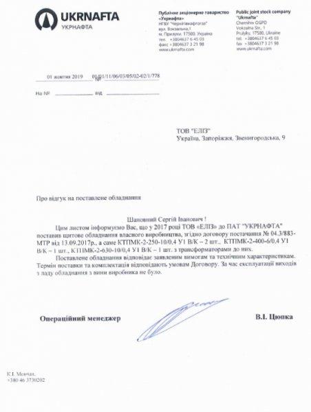 НГВУ Черниговнефтегаз, отзыв по КТПМК