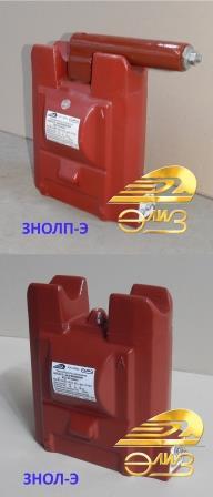 6-10 кВ Трансформаторы напряжения литые типов ЗНОЛ-Э, ЗНОЛП-Э