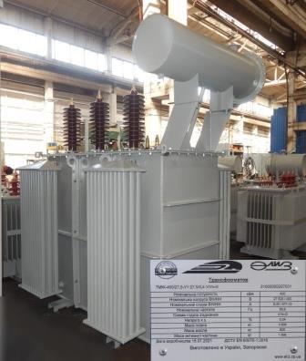 Отгружены трансформаторы ТМЖ-400/27,5-У1 и ТСЛУ-2500/10-У3
