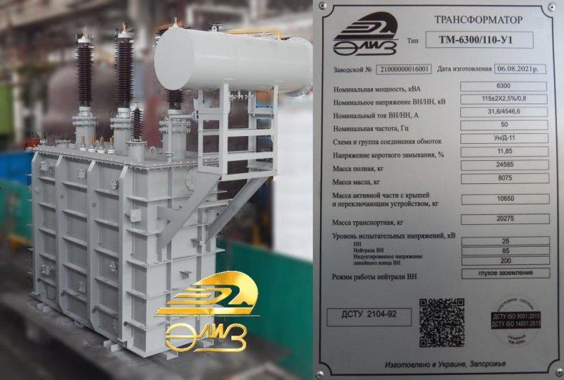 Отгрузка силового трансформатора ТМ-6300/110-У1