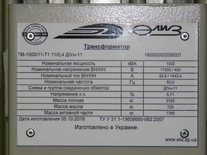 Испытания силового масляного трансформатора ТМ-1000/11-Т1